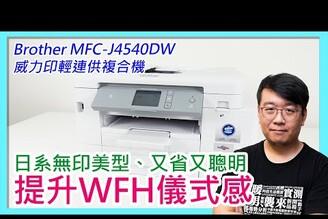 WFH好夥伴!Brother MFC-J4540DW威力印輕連供複合機開箱!美型、高速、功能豐富,又省錢!