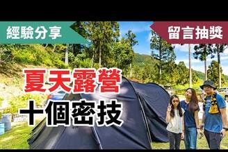 夏天露營十大心法!超重要的防中暑新手露營指南