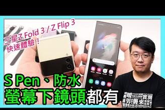 三星Galaxy Z Fold 3、Z Flip 3實機快速體驗!摺疊、螢幕下鏡頭、防水、S Pen我全都要!(同場加映Galaxy Watch4與Galaxy Buds 2動手玩)