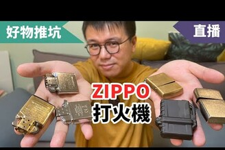 今天來聊聊ZIPPO打火機,