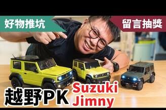 開箱超Suzuki Jimny,高還原度模型遙控吉普車!連座椅都能調整!