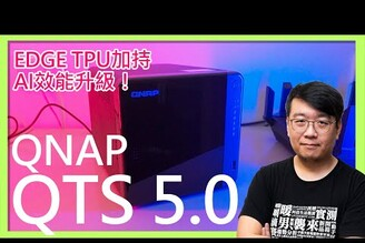 QNAP NAS升級QTS 5.0版本體驗!更美更快更安全,搭配Edge TPU賦予更強AI性能!