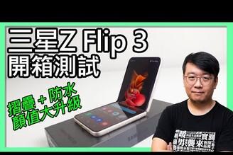 三星GALAXY Z Flip 3完整開箱實測!時尚外型防水折疊、實用度大幅提升!性能電力什麼都是其次,帥就是一切啦!