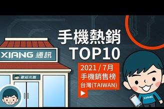 手機市場回溫!2021 年 7 月 台灣十大熱銷手機公佈【#小翔來報榜】