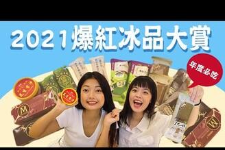2021爆紅冰品大賞!最好吃的是?古娃娃雪糕、达利茶舖抹茶雪糕、新竹福源花生雪沙♥️|吃吧!Dana & Una