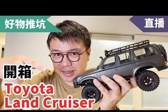 [直播回顧] 開箱FMS 1:18 Toyota Land Cruiser 攀岩遙控車