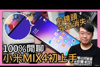 小米MIX 4初體驗:挑戰2021最強螢幕下鏡頭!香!真的香!就算近看也幾無破綻的前鏡頭隱形效果!但自拍、相機、效能表現如何呢? ft. 3C達人廖阿輝