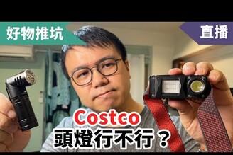 超便宜!$798兩隻手電筒,一支頭燈,Costco頭燈行不行?