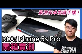 ROG Phone 5s Pro開箱測試:逆襲上位、滿血歸來!穩定發揮S888+真正實力,毫無疑問的最強安卓遊戲手機!