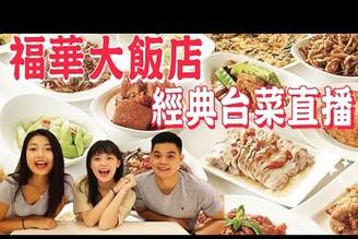 福華大飯店經典台菜開箱!|吃吧!Dana & Una