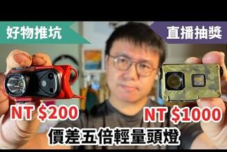 價差五倍的輕量頭燈可以買嗎?NAHT VS NITECORE NU25 頭燈。