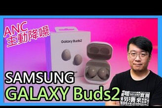 三星Galaxy Buds2真無線藍牙耳機開箱:顏值、音質、ANC兼具的可愛小豆子