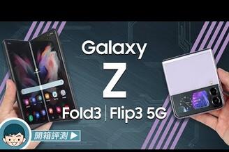 展開新「摺」學!Samsung Galaxy Z Fold3 | Flip3 5G 開箱評測 (#大摺學家、旗艦摺疊機、IPX8防水、多角度攝影、玩美自拍角度、S888)【#小翔評測】