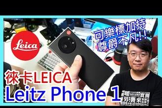 LEICA徠卡/萊卡手機Leitz Phone 1閒聊開箱!紅色可樂標加持、連保護殼都散發一股尊爵不凡的氣息,黑白照片質感超棒! ft.廖阿輝