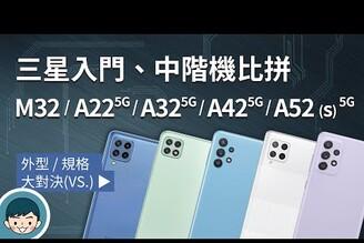 Samsung Galaxy M32 / A22 5G / A32 5G / A42 5G / A52 5G / A52s 5G - 你該選擇誰?(三星入門、中階機大比拼)【#小翔大對決】