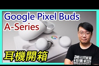 Google Pixel Buds A-Series真無線藍牙耳機開箱:谷歌大神加持,整合語音助理、各方面都有一定水準,是款好耳機,但也有可惜之處
