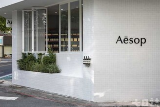 與社區對話的全新Aesop永康店 8大設計亮點開箱