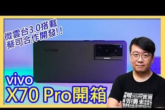 vivo X70 Pro開箱實測:沒啥好挑剔的了!顏值/攝錄/性能/電力全科資優生!蔡司加持50MP微雲台3.0相機大攝四方!