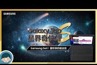「星界奇俠傳 ep.3」Samsung DeX!變形俠的組合技【#小翔小教學】