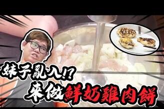料理做一半妹子亂入!來做看看鮮奶雞肉餅吧!|大雅小廚房【@松鼠學妹 @小晨 @小品子 】