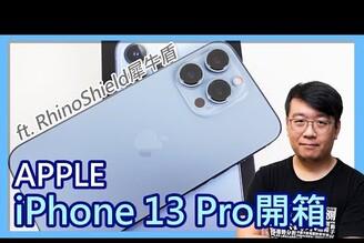新哀鳳牙起來!iPhone 13 Pro「天峰藍」開箱,初步上手感想老實說 ft. RhinoShield犀牛盾