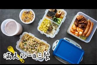 自己帶三餐,儀式感滿滿|樂扣樂扣TOGO多功能PP餐盒|屋底下的廚房