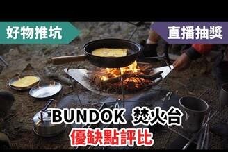 日本網購買的BUNDOK  焚火台評比