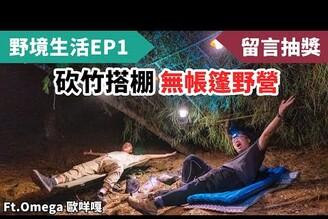 [野境生活 EP1] 挑戰野外求生!?不帶帳篷也有辦法野營嗎? Ft. @Omega 歐咩嘎