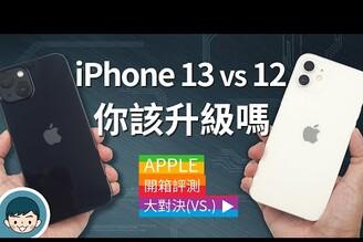 iPhone 13 vs iPhone 12 實機評測!你該升級嗎?(攝影風格、電影級模式、5G手機、A15 Bionic、feat. RhinoShield 犀牛盾)【#小翔評測】