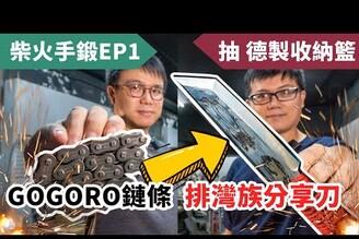 [柴火手鍛EP1] 新企劃!挑戰用Gogoro鏈條打造隨身露營刀!?