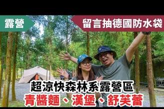 內灣超棒森林系露營區雙人包場!筱筱太太廚藝大升級!挑戰舒芙蕾、義大利麵、手作漢堡!