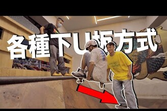 各種下U板方式 - 第一集 Feat. 滑板迷因.小修