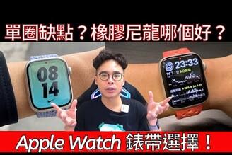 Apple Watch 7 該買哪種錶帶好?血氧要用哪類型錶帶?單圈編織錶帶透氣嗎?
