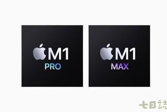 Apple推出M1 Pro及M1 Max晶片 新款MacBook Pro飛躍性升級