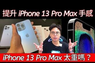 改善買 iPhone 13 Pro Max 會遇到的最大缺點!開箱美國第一品牌!保護殼怎麼選? ft. Otterbox 保護殼