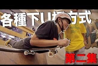 各種下U板方式 - 第二集 Feat. 滑板迷因.小修