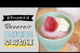 【超簡單】巴伐利亞草莓奶凍(Bavarois)| 日本男子的家庭料理 TASTY NOTE